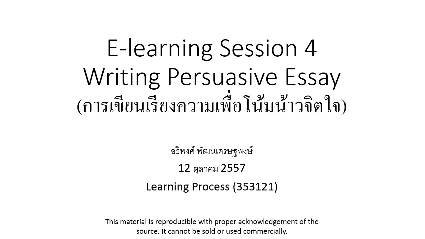 persuasive essay benefits computers Benefits of computers term papers, essays and research papers available.