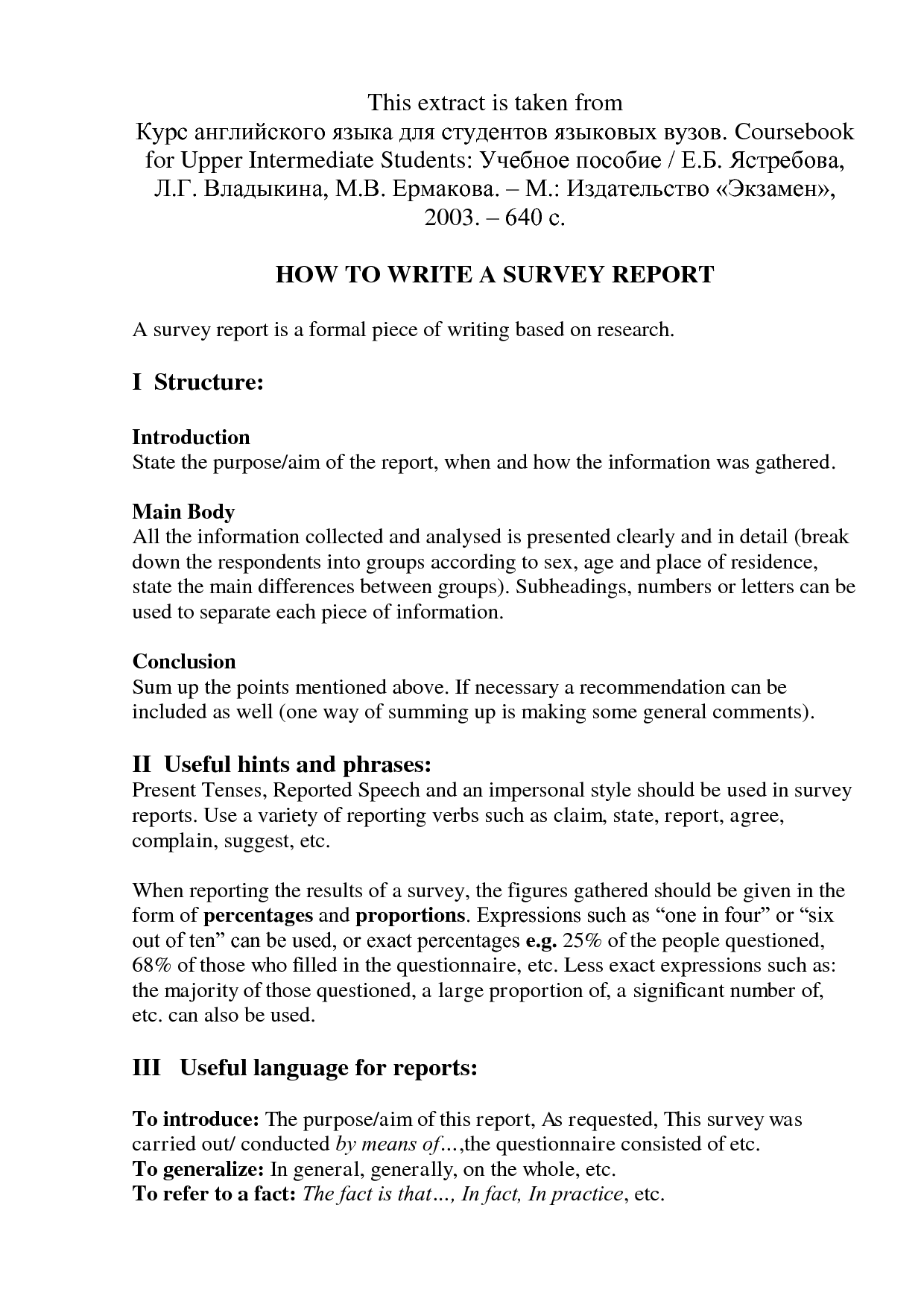 How to write site report