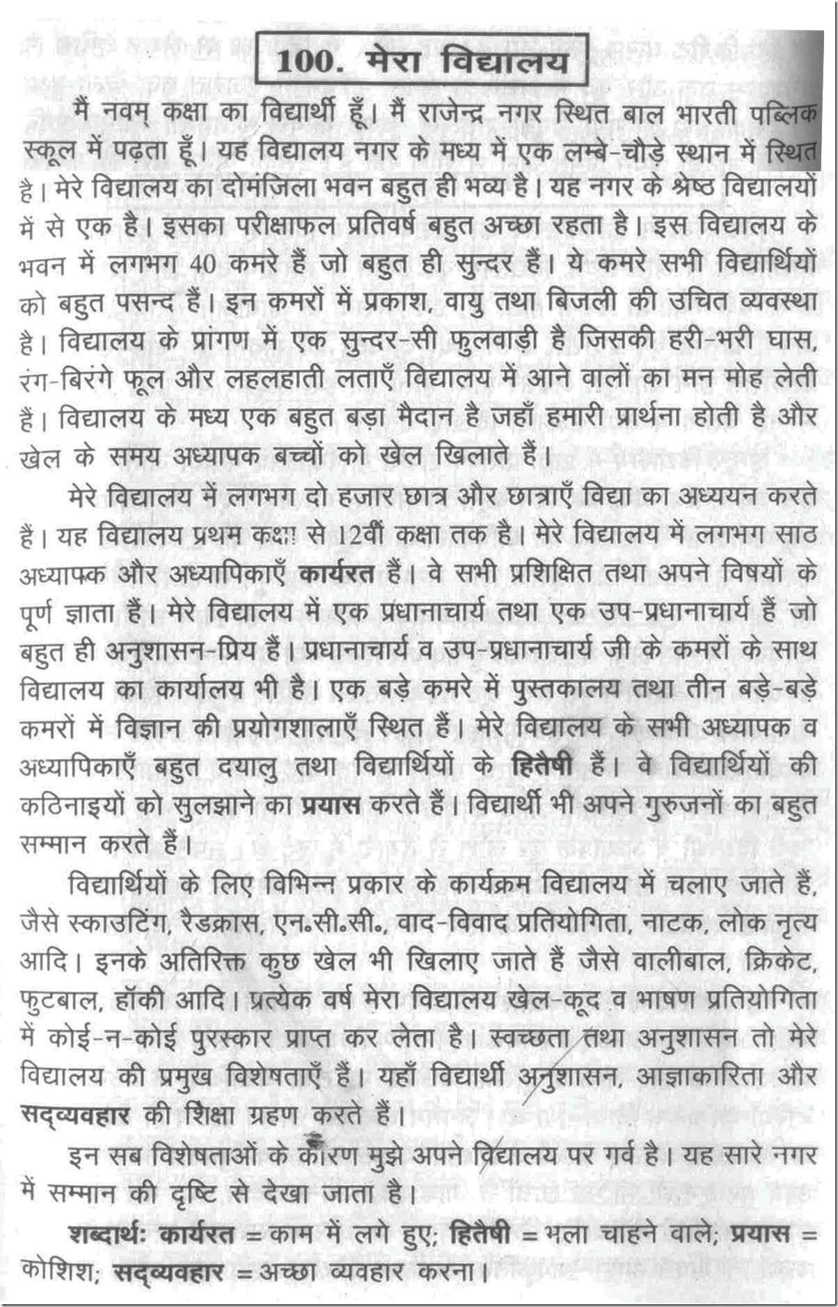 my school essay for kids in marathi   get an essay or any other  my school essay for kids in marathi